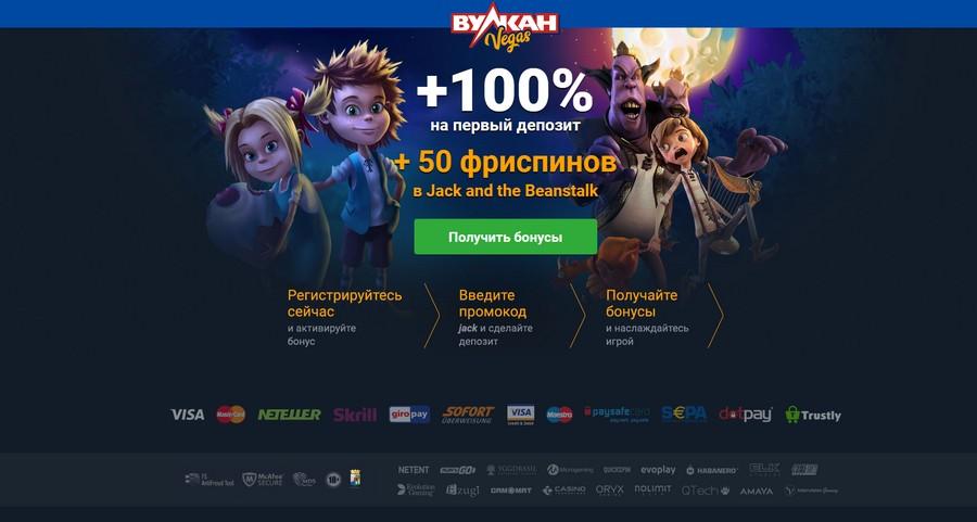 Обзор сайта казино Вулкан Вегас